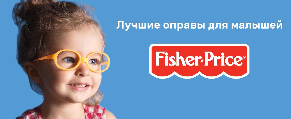 Детские оправы для очков FisherPrice