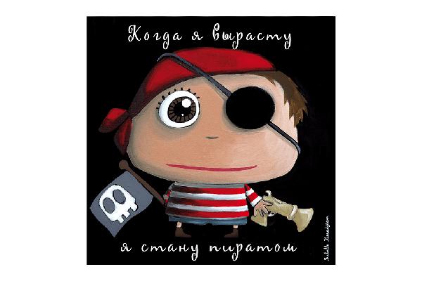 Салфетка для ухода за очками «Пират»